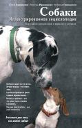 Собаки. Иллюстрированная энциклопедия