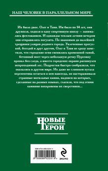 Обложка сзади Путь домой. Книга первая. Скажи миру — «НЕТ!» Олег Верещагин