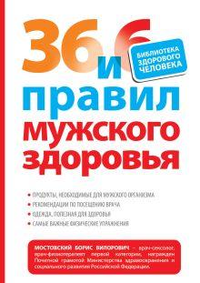Обложка 36 и 6 правил мужского здоровья Мостовский Б.В.