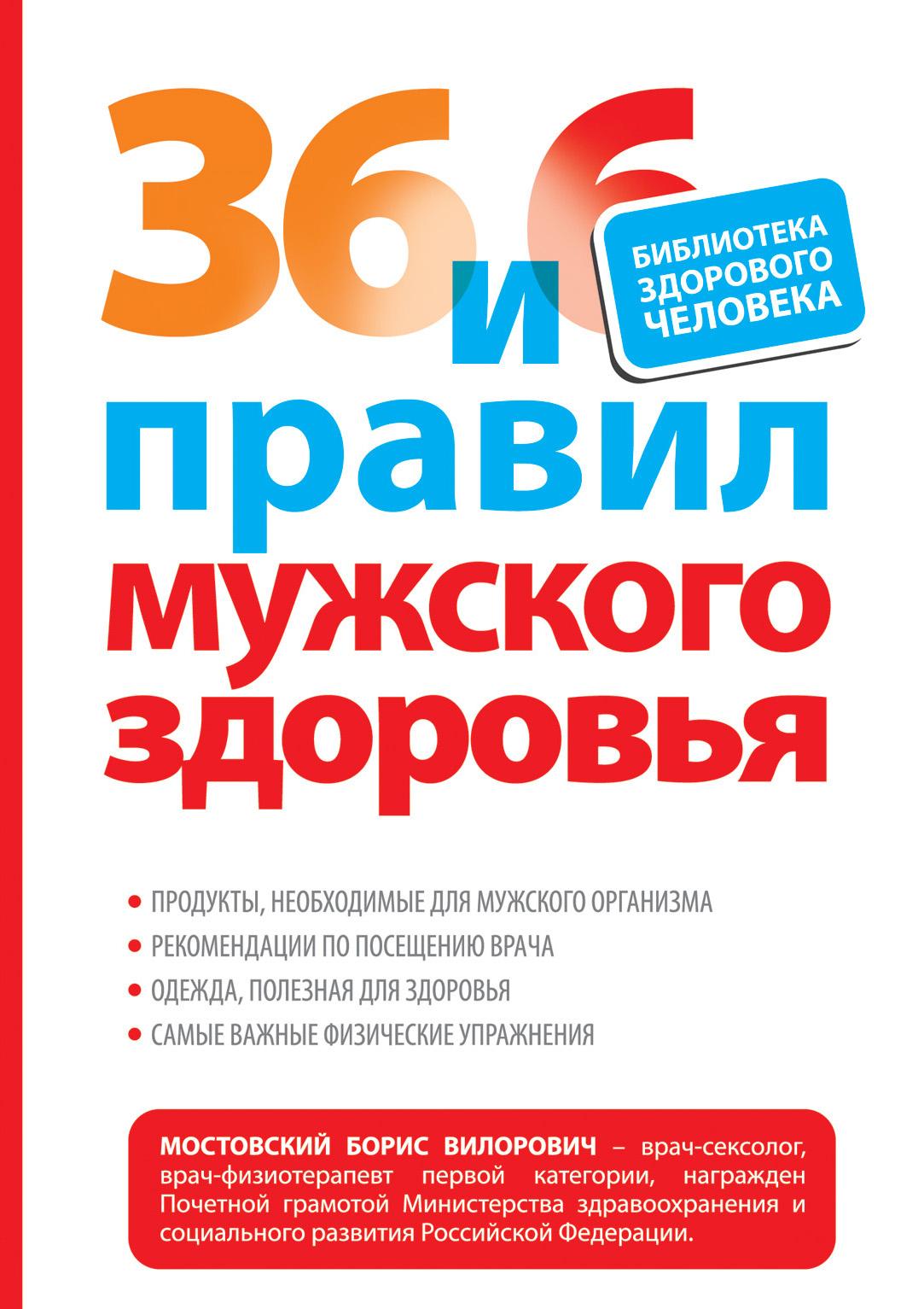 36 и 6 правил мужского здоровья ( Мостовский Б.В.  )