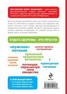 Обложка сзади 36 и 6 правил мужского здоровья Мостовский Б.В.