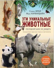 Обложка Эти уникальные животные. Последний шанс их увидеть С. Фрай, М. Карвардайн