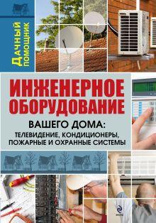 Рыженко В.А. - Инженерное оборудование вашего дома: телевидение, кондиционеры, пожарные и охранные системы обложка книги