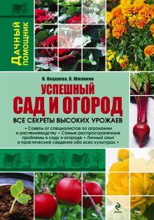 Коцарева Н., Южанина В. - Успешный сад и огород обложка книги
