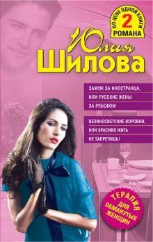 Замуж за иностранца, или Русские жены за рубежом Великосветские воровки, или Красиво жить не запретишь!