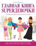 Главная книга SUPERдевочки. Энциклопедия красоты и успеха