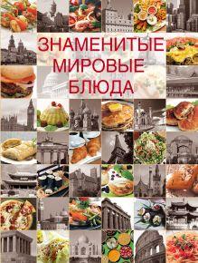 - Знаменитые мировые блюда обложка книги