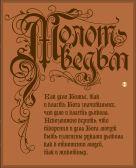 Шпренгер Я., Крамер Г. - Молот ведьм' обложка книги
