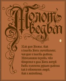 Шпренгер Я., Крамер Г. - Молот ведьм обложка книги