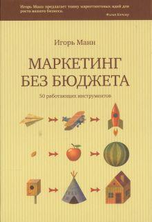 Манн И.Б. - Маркетинг без бюджета. 50 работающих инструментов обложка книги