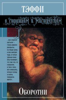 Оборотни обложка книги