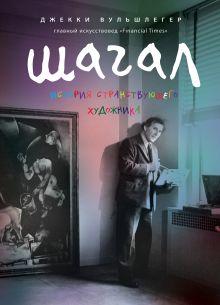 Марк Шагал. История странствующего художника