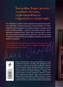 Обложка сзади Марк Шагал. История странствующего художника Джекки Вульшлегер
