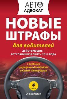 - Новые штрафы для водителей. Действующие + вступающие в силу с 2012 года. 2-е издание обложка книги