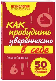 Сергеева О. - Как пробудить уверенность в себе. 50 простых правил обложка книги