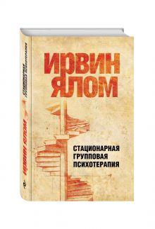 Ялом Ирвин - Стационарная групповая психотерапия обложка книги