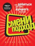 Хеппел М. - Смени подход обложка книги