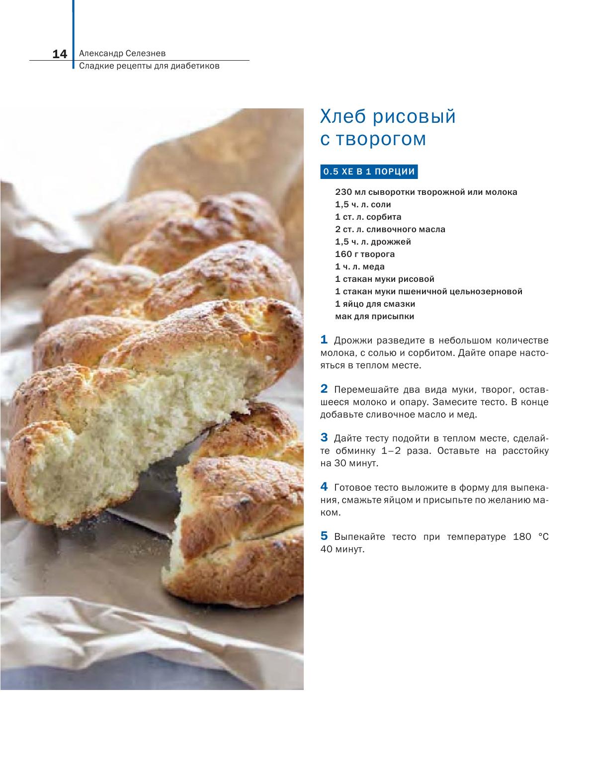 выпечка для диабетиков 2 типа рецепты материалов