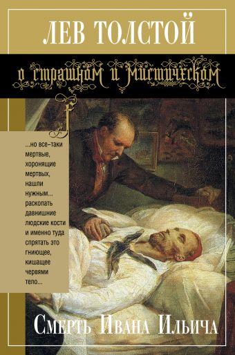 Смерть Ивана Ильича Толстой Л.Н.