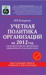 Учетная политика организаций на 2012 год: в целях бухгалтерского финансового, управленческого и налогового учета