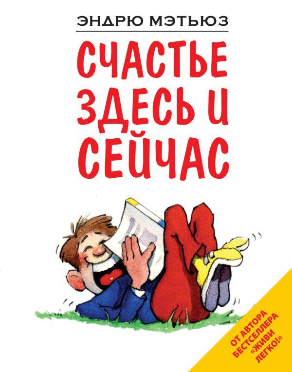 Читать сказку сладков ежик