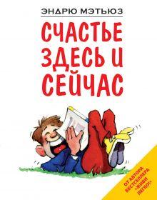 Мэтьюз Э. - Счастье здесь и сейчас обложка книги