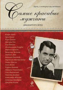 Киреенкова Т.Н. - Самые красивые мужчины двадцатого века. Герои, о которых мы мечтаем обложка книги