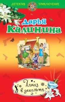 Калинина Д.А. - Алмаз в декольте обложка книги