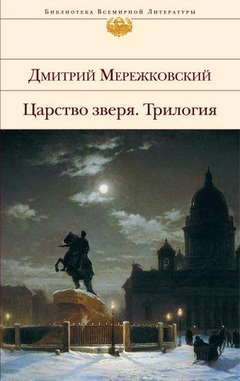 Царство зверя Мережковский Д.С.