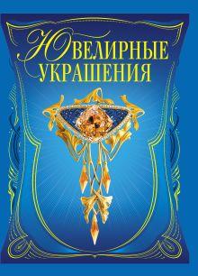 Гураль С. - Ювелирные украшения (в футляре) обложка книги