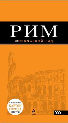 Рим : путеводитель+карта. 3-е изд., испр. и доп.