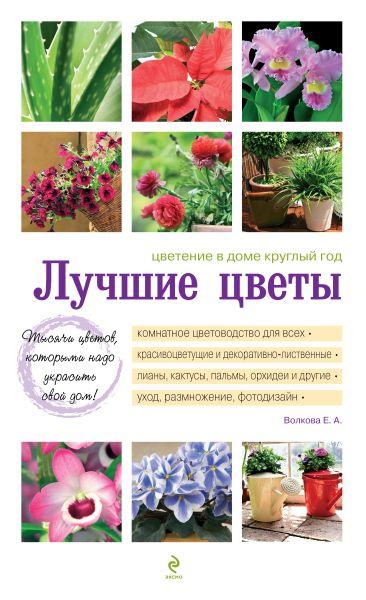 Лучшие цветы. Цветение в доме круглый год (белая обложка) (Подарочные издания. Книги на карточках)
