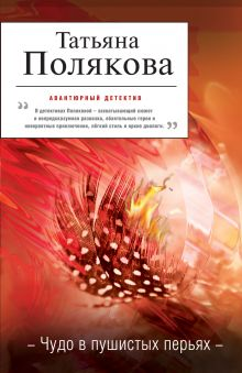 Полякова Т.В. - Чудо в пушистых перьях обложка книги