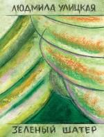 Улицкая Л.Е. - Зеленый шатер. Том 1 обложка книги