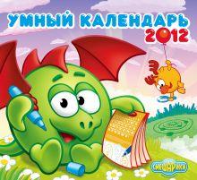 """Календарь """"Смешарики"""" 2012: Умный календарь"""