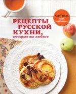 Рецепты русской кухни, которые вы любите