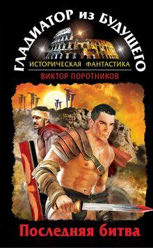 Поротников В.П. - Гладиатор из будущего. Последняя битва обложка книги
