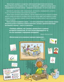 Обложка сзади Хорошие манеры. Один день в картинках и в 20 уроках (ил. А. Власовой) Наталья Крылова