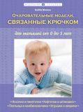 Очаровательные модели, связанные крючком, для малышей от 0 до 5 лет от ЭКСМО