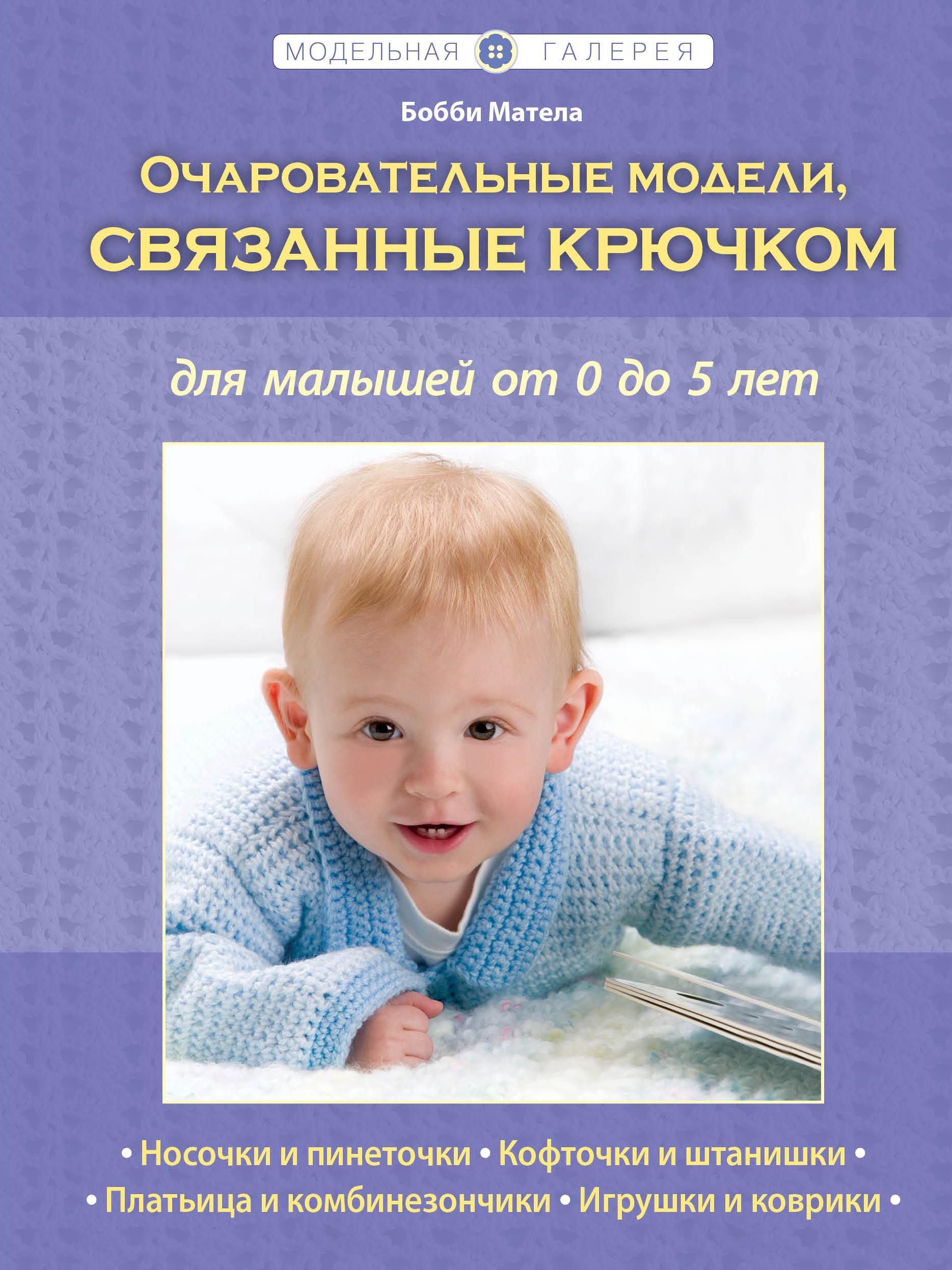 Матела Б. Очаровательные модели, связанные крючком, для малышей от 0 до 5 лет (Рукоделие. Модельная галерея) эксмо очаровательные модели связанные крючком для малышей от 0 до 5 лет книга в суперобложке