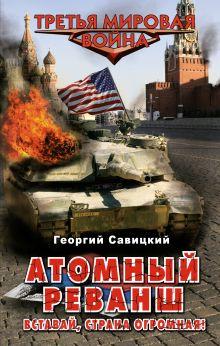 Савицкий Г. - Атомный реванш. Вставай, страна огромная! обложка книги