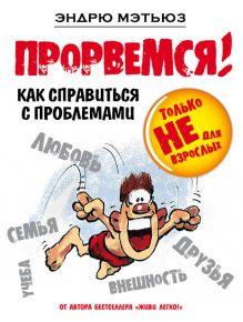 Мэтьюз Э. - Прорвемся! обложка книги