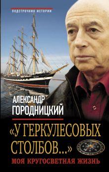 Городницкий А.М. - У Геркулесовых столбов… Моя кругосветная жизнь обложка книги