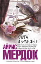 Книга и братство