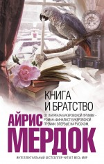 Мердок А. - Книга и братство обложка книги