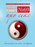 Сигел С. - Книга № 69. Про секс' обложка книги