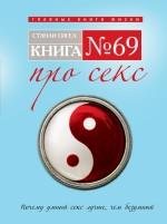 Книга № 69. Про секс обложка книги
