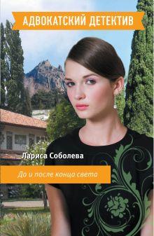 Соболева Л.П. - До и после конца света обложка книги