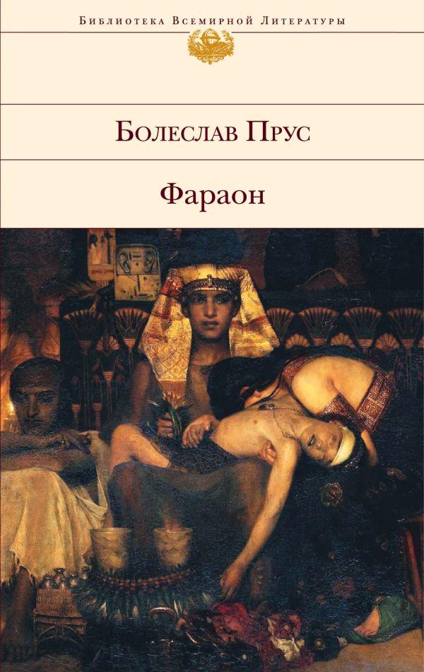 Фараон Прус Б.