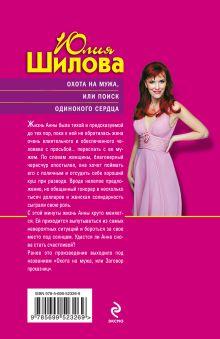 Обложка сзади Охота на мужа, или Поиск одинокого сердца Юлия Шилова